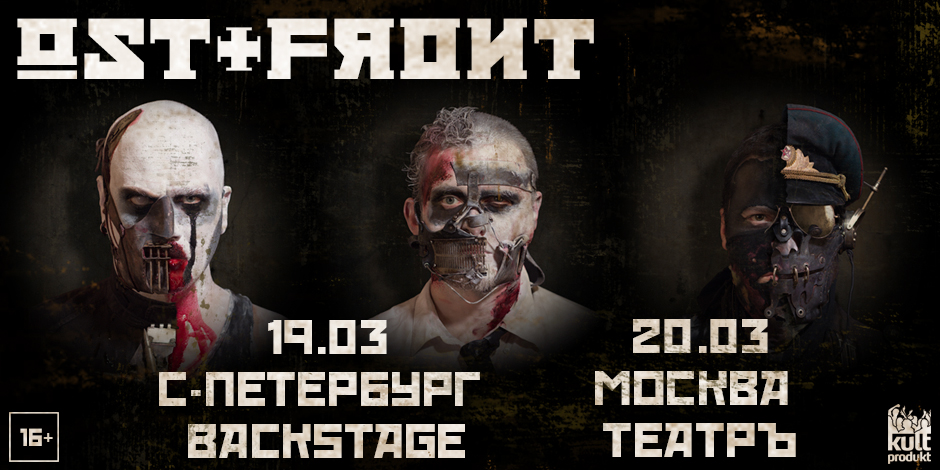OST+FRONT 2016